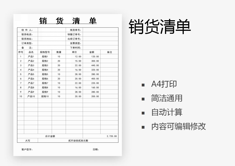 销货清单(自动计算).xlsx