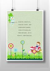 可爱儿童乐园信纸.docx