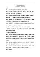企业固定资产管理规定.docx