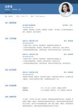 教务助理单页简约简历.docx
