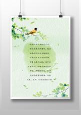 手绘小清新水彩花鸟信纸.docx