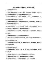 企业物资财产管理规范化细节执行.docx