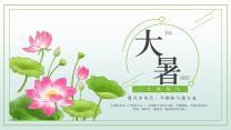 手绘大暑节日策划ppt模板.pptx