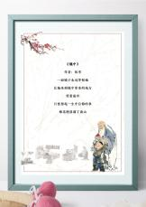 中国风水墨传统人物信纸.docx