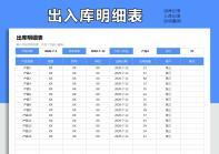 出入库明细表(时段查询统计).xlsx