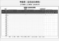 考勤表-全自动化表格.xls