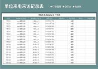 单位来访记录表-可筛选.xlsx
