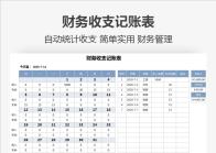 财务收支记账表(自动统计).xlsx