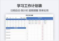 学习工作计划表(日期自动生成).xlsx