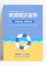扁平场景防溺水知识宣导海报.docx