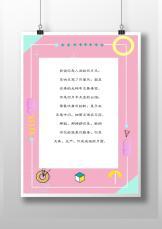 可爱粉色几何背景信纸.docx