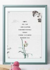 中国风彩绘花卉信纸.docx