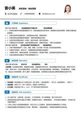 物业管理经理通用简历.docx