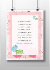 粉色可爱糖果信纸.docx