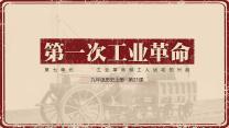 九年级历史上册第一次工业革命.pptx