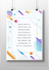 多彩简约孟菲斯信纸.docx