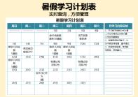 暑假学习计划表.xlsx