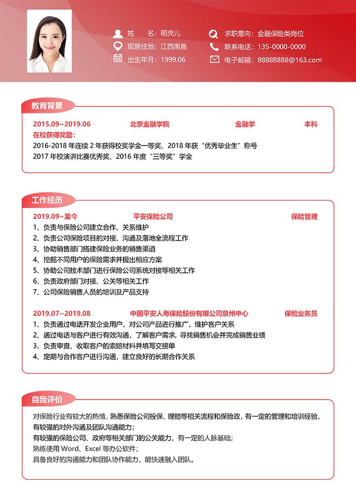 保险金融类岗位红色系简历.docx