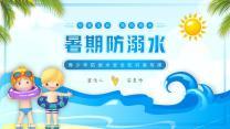 暑期防溺水校园安全教育宣传课.pptx