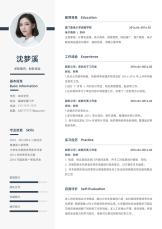 财务单页简约简历.docx