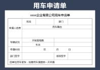 用车申请单.xlsx