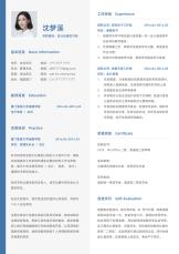财务单页求职简历.docx