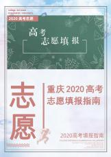 重庆2020高考志愿填报指南.docx