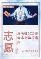 海南省2020高考志愿填报指南.docx