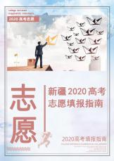 新疆2020高考志愿填报指南.docx