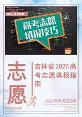吉林省2020高考志愿填报指南.docx