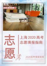 上海2020高考志愿填报指南.docx