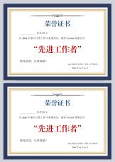荣誉证书通用模板.docx