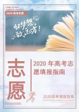2020年高考志愿填报指南.docx