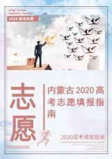 内蒙古2020高考志愿填报指南.docx