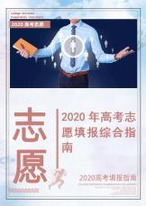 2020年高考志愿填报综合指南.docx