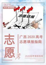 广西2020高考志愿填报指南.docx