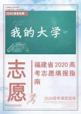 福建省2020高考志愿填报指南.docx