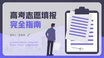 高考志愿填报培训指南.pptx