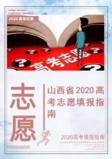 山西省2020高考志愿填报指南.docx