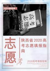 陕西省2020高考志愿填报指南.docx