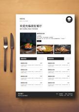 餐厅菜单精美价目表模板.docx