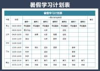 暑假学习计划表记录(假期通用).xlsx