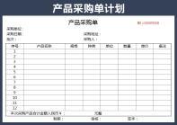 产品采购单计划表.xlsx