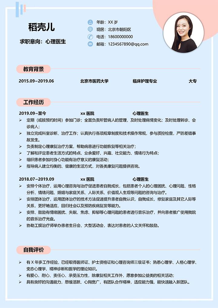 心理医生简历范文.docx