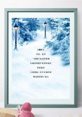 冬雪森林风景信纸.docx