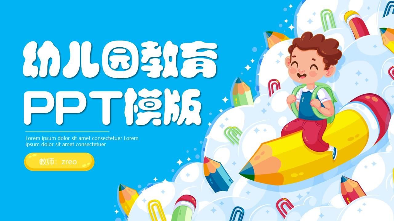可爱卡通快乐孩童教育PPT模版.pptx