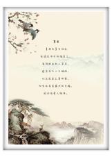 中国风彩绘山川风景信纸.docx