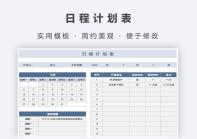 日程计划表.xls