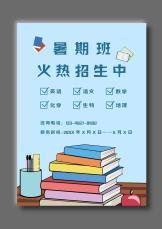暑假海报培训班宣传单.docx