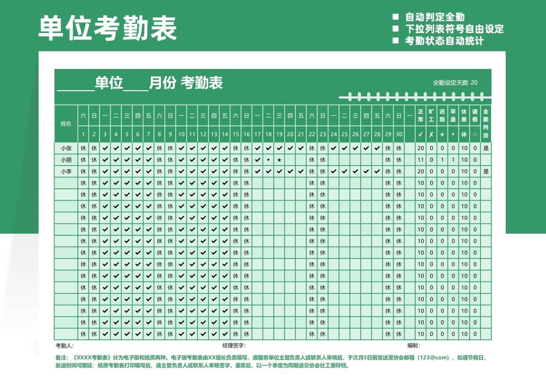 考勤统计表自动统计判定全勤.xlsx